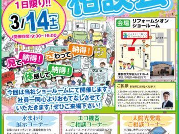 【3月14日開催】春のリフォーム相談会を開催します!