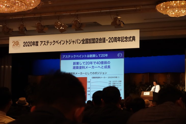 アステックペイント 20周年記念式典に参加しました